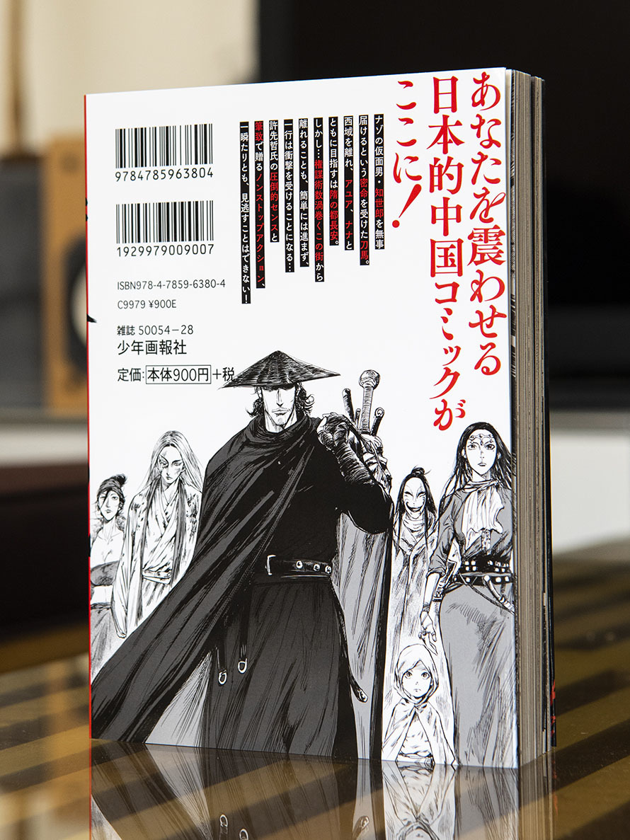 鏢人 -BLADES OF THE GUARDIANS- 第2巻_a0208563_13395735.jpg