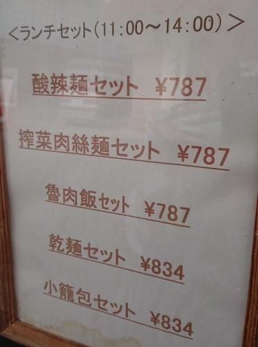 台湾小吃花蓮で大満足ランチ!_c0100865_23274187.jpg