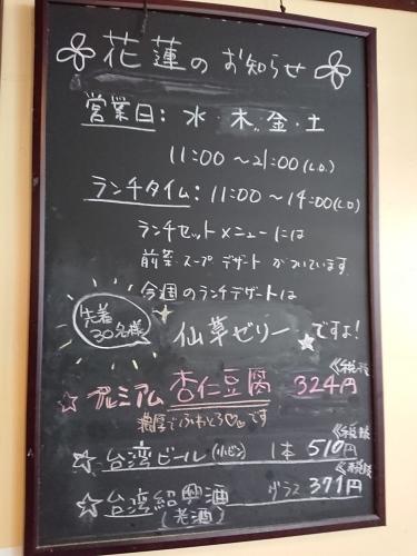 台湾小吃花蓮で大満足ランチ!_c0100865_23300220.jpg