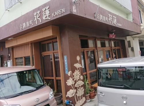 台湾小吃花蓮で大満足ランチ!_c0100865_23332351.jpg