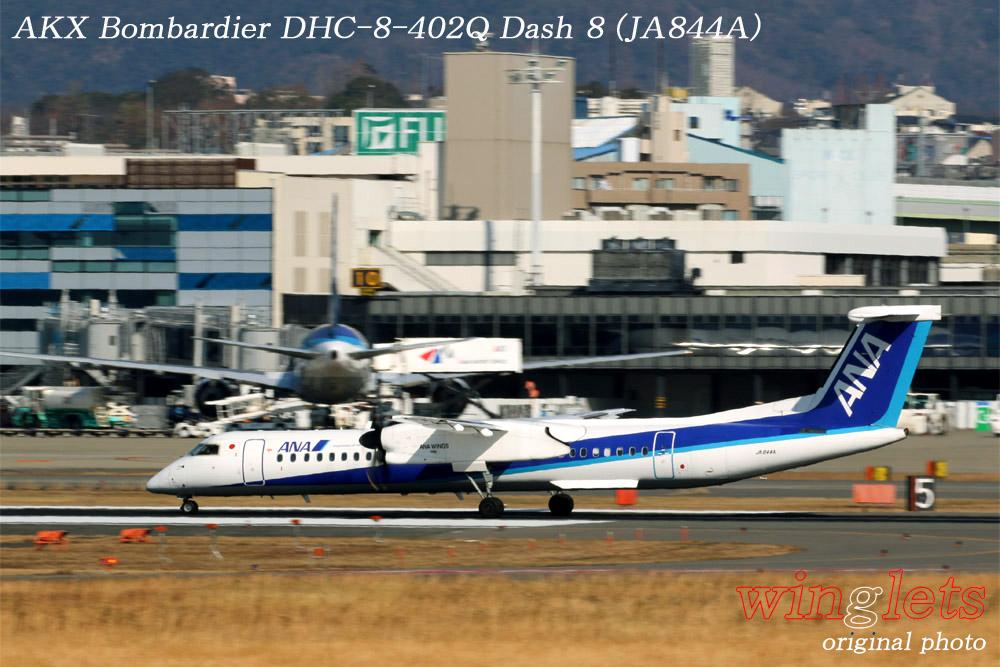 '19年 伊丹空港レポート・・・AKX/JA844A_f0352866_19303257.jpg
