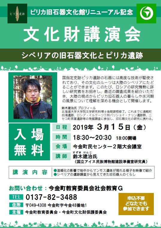 今金町で文化財講演会が開催されます_f0228071_12083655.jpg