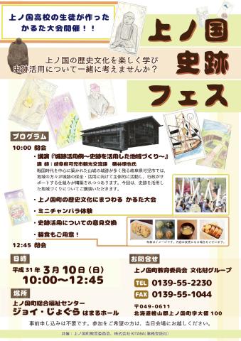 上ノ国町で史跡の活用を考える住民参加型のイベントを開催します!_f0228071_12513354.jpg