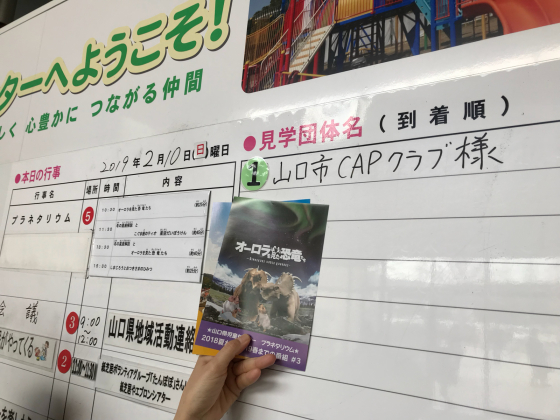 2019年2月10日グルメ&社会見学(?)イベント_c0150273_15113257.jpg