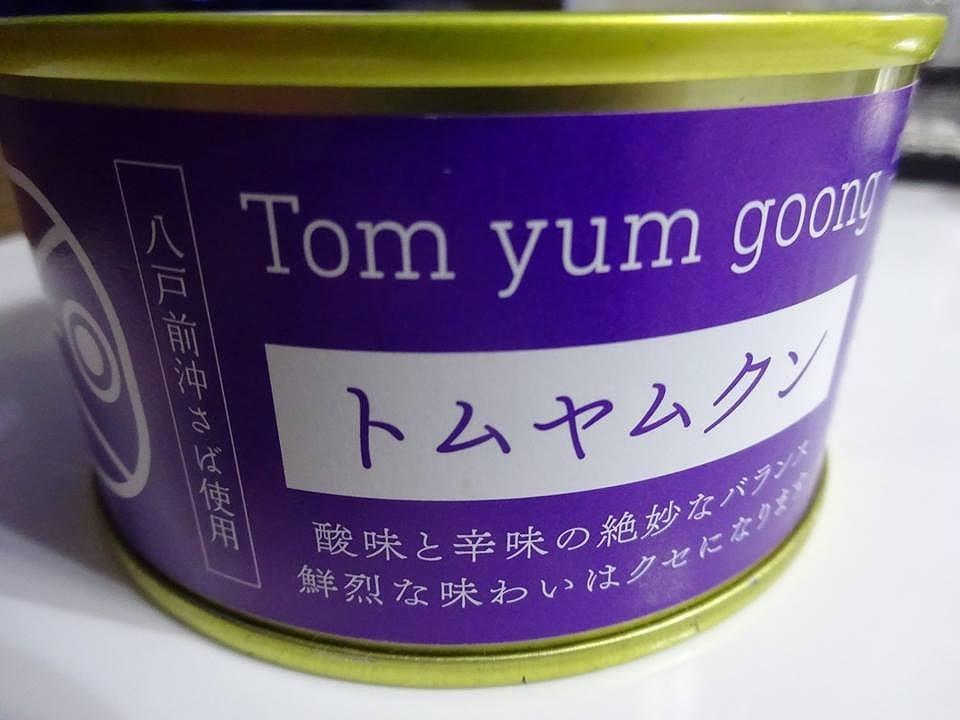 八戸鯖缶迷走中、トムヤムクン味_d0061678_12371905.jpg