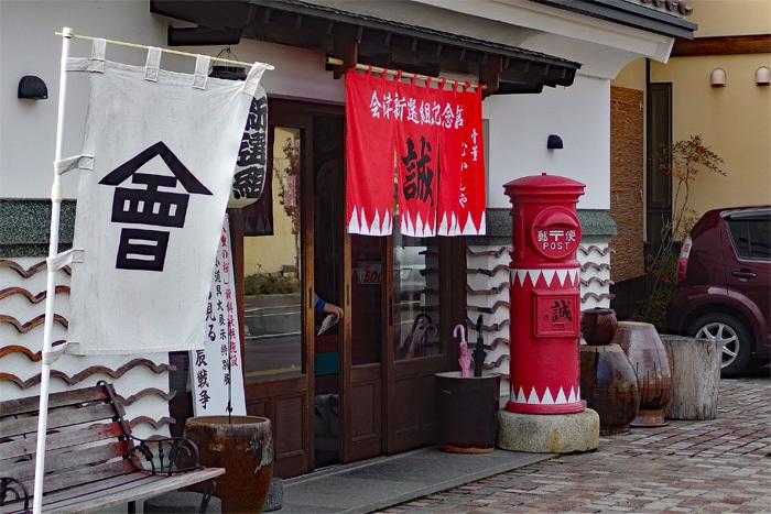 ポスト18_会津新選組記念館前ポスト_d0016587_16391729.jpg