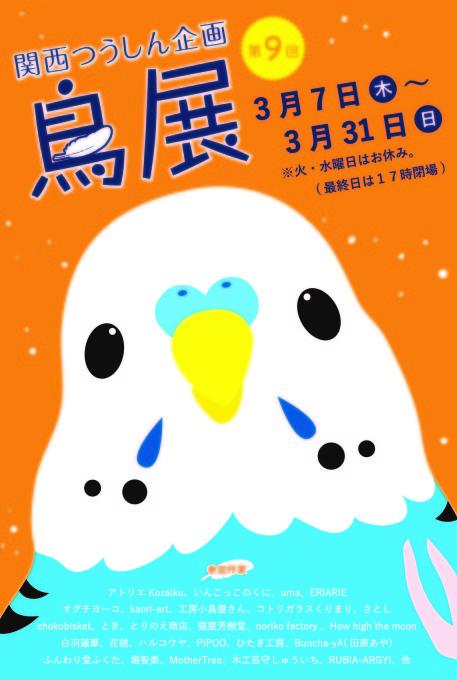 Sweets展終了しました、常設展のあとは『鳥展 vol.9』そして『インコと鳥の雑貨展』開催となります。_d0322493_00332622.jpg