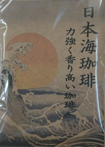 ☕ 糸魚川オリジナルコーヒー☕_d0235898_18584838.jpg
