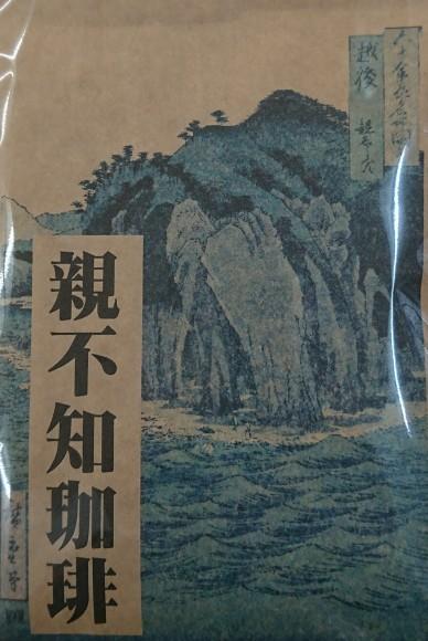 ☕ 糸魚川オリジナルコーヒー☕_d0235898_19192465.jpg