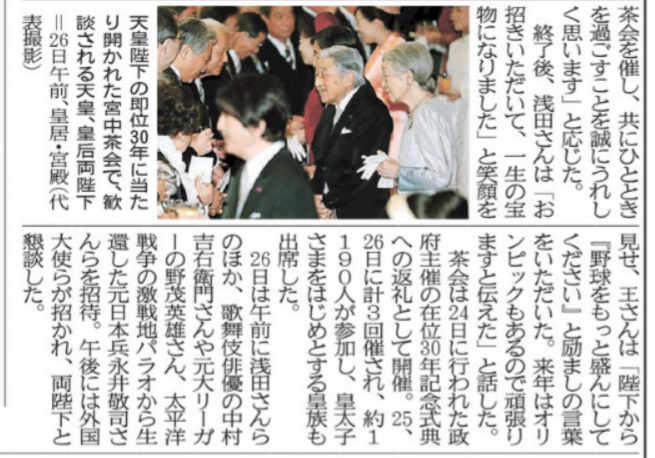 天皇陛下御在位三十年記念式典インターネット…2019/2/24_f0231709_13552146.png