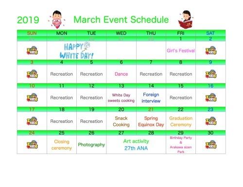 3月 イベントカレンダー_c0315913_18505813.jpeg