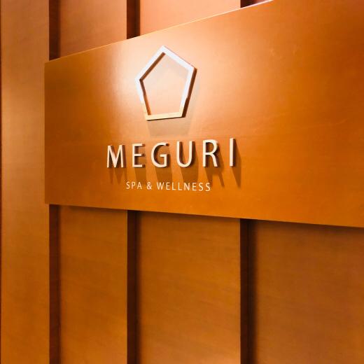アーバンリゾートでスパジャーニー@Meguri Spa_f0215324_11374012.jpg