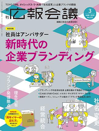 雑誌のお仕事/宣伝会議様_f0165332_12330160.jpg