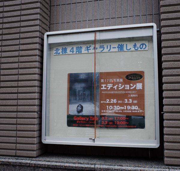 第17回エディション展_b0190540_20124552.jpg