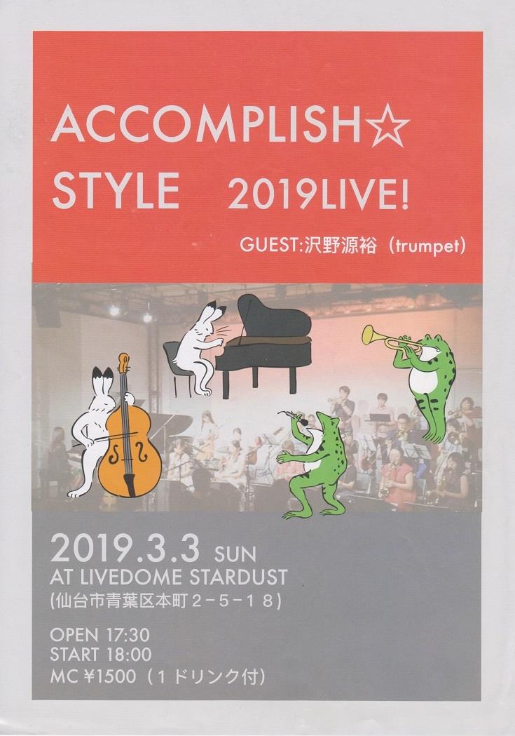 【宣伝】Accomplish☆Style 2019 Live!のお知らせ_b0206845_15054155.jpg