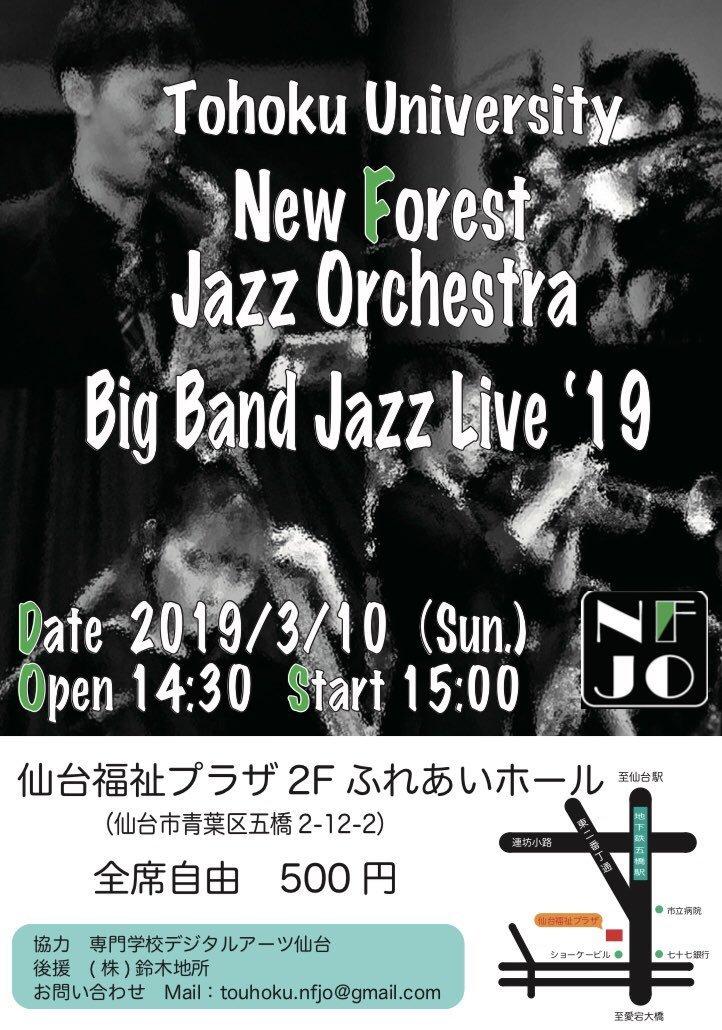 【宣伝】東北大学 New Forest Jazz Orchestra BIG BAND JAZZ LIVE \'19 のお知らせ_b0206845_15282625.jpg