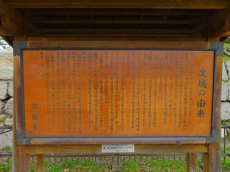 京都「淀城祉」20190225_e0237645_22473530.jpg