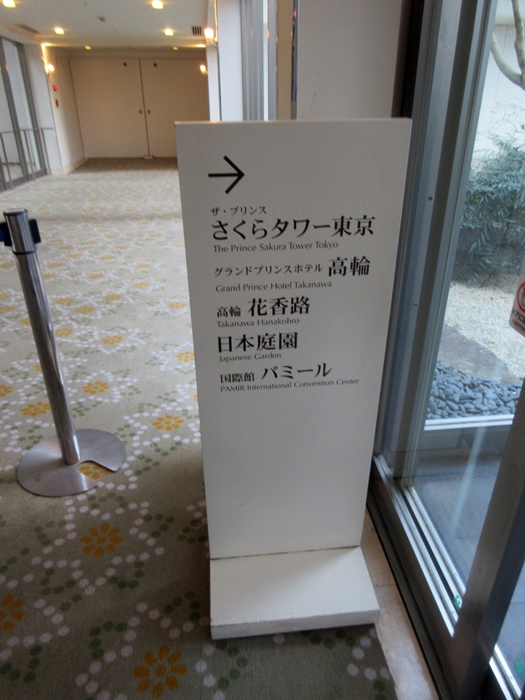 おやつタイムのラウンジ巡り【グランドプリンスホテル高輪】_b0009849_16402913.jpg