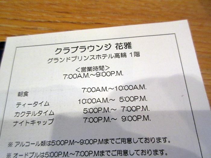 おやつタイムのラウンジ巡り【グランドプリンスホテル高輪】_b0009849_1659431.jpg