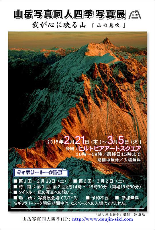 山岳写真同人四季 写真展「我が心に映る山」ー山の息吹ー(東京)_c0142549_10503704.jpg