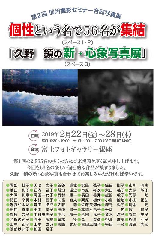 第2回信州撮影セミナー合同写真展「個性という名で56名が集結」& 久野 鎮「新・心象写真展」(東京)_c0142549_10561449.jpg