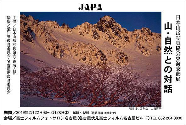日本山岳写真協会 東海支部展「山・自然との対話」_c0142549_11071138.jpg