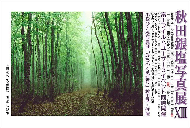 秋田銀塩写真展ⅩⅢ(秋田)_c0142549_11105621.jpg