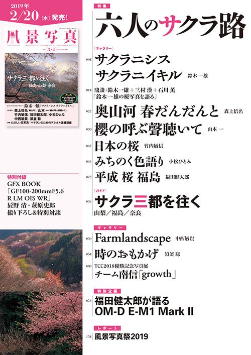 『風景写真』2019年3-4月号:アンケートのご回答をお待ちしています!_c0142549_19045348.jpg