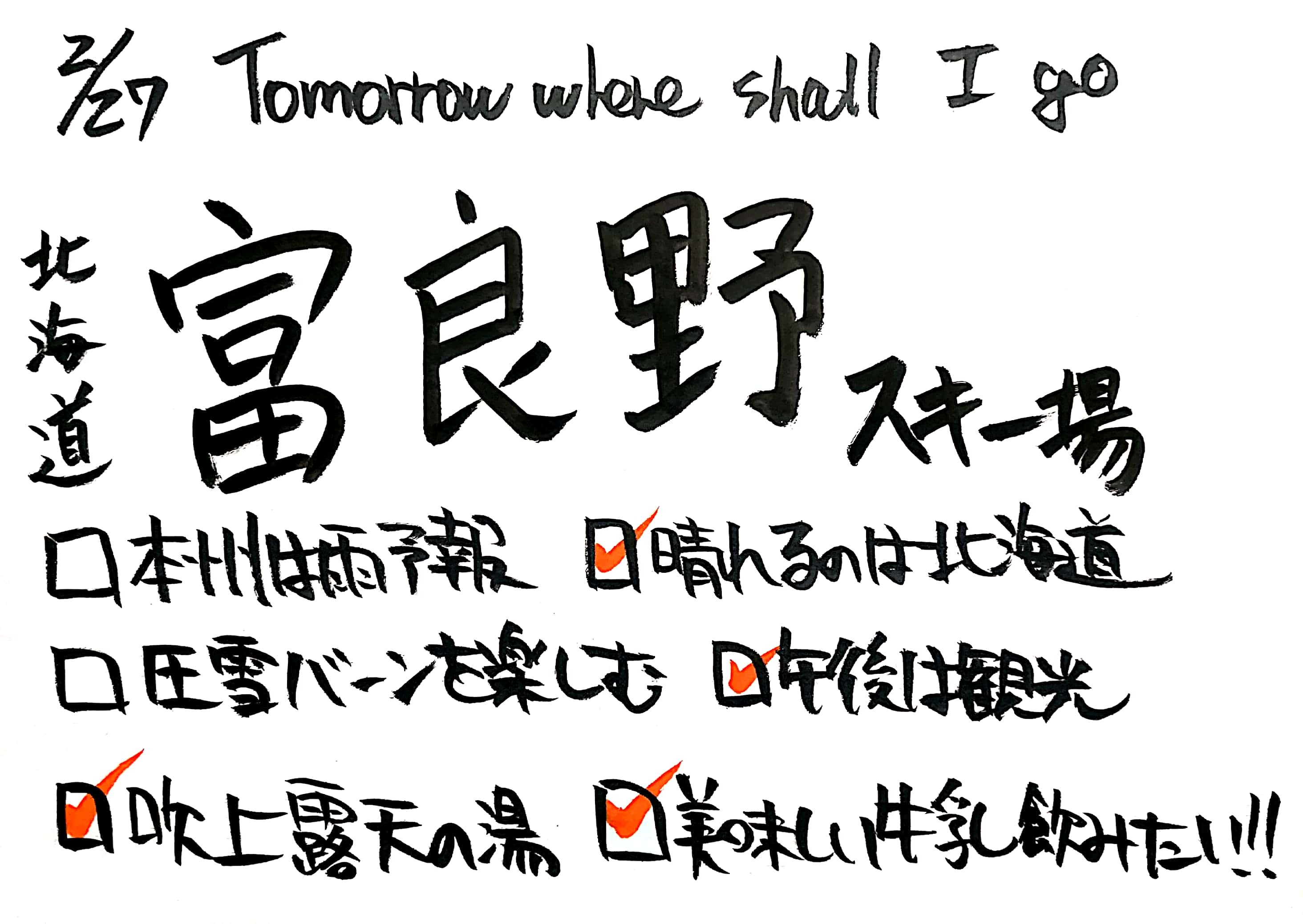 【アスドコ】明日はどこへ行こう_e0037849_23225179.jpg
