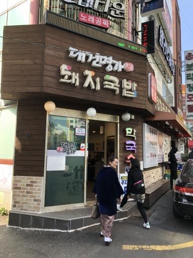 デゴン名家   釜山_d0032156_11232161.jpeg