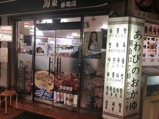 東海      釜山_d0032156_22040520.jpeg