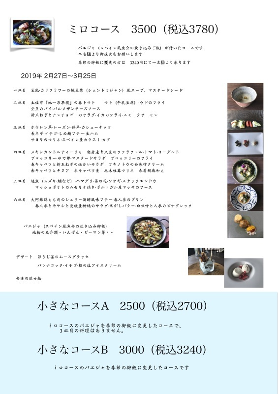 2019年3月の料理です_d0177560_05211667.jpg