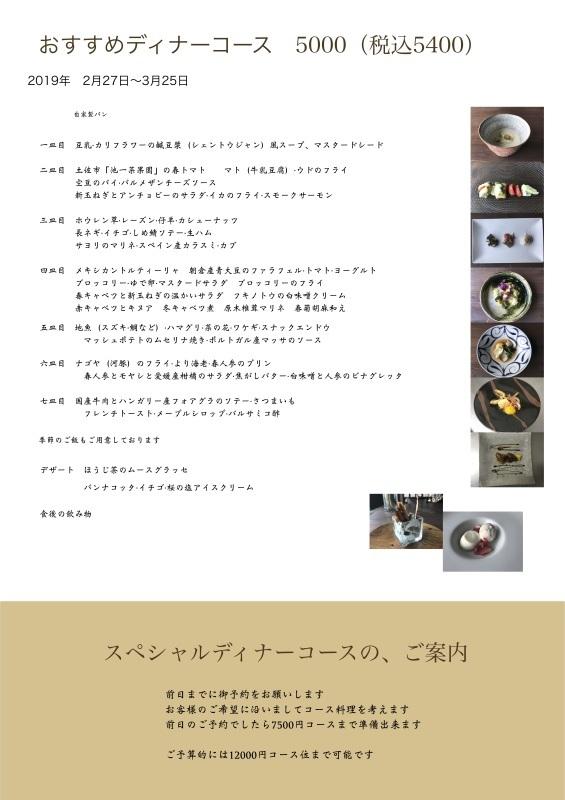 2019年3月の料理です_d0177560_05213088.jpg