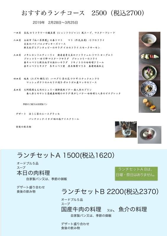 2019年3月の料理です_d0177560_05214107.jpg