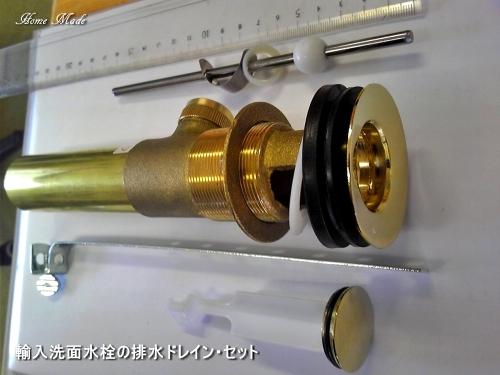 美しい輸入の排水ドレイン管_c0108065_15300697.jpg