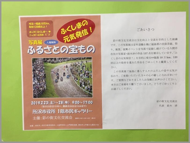 鈴木 渉写真展 「ふるさとの宝もの」_a0086270_10591301.jpg