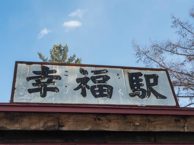 2月だけど春っぽい?中札内村とその周辺ツアー_f0276498_00030277.jpg