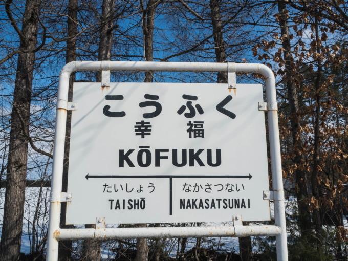 2月だけど春っぽい?中札内村とその周辺ツアー_f0276498_00052077.jpg