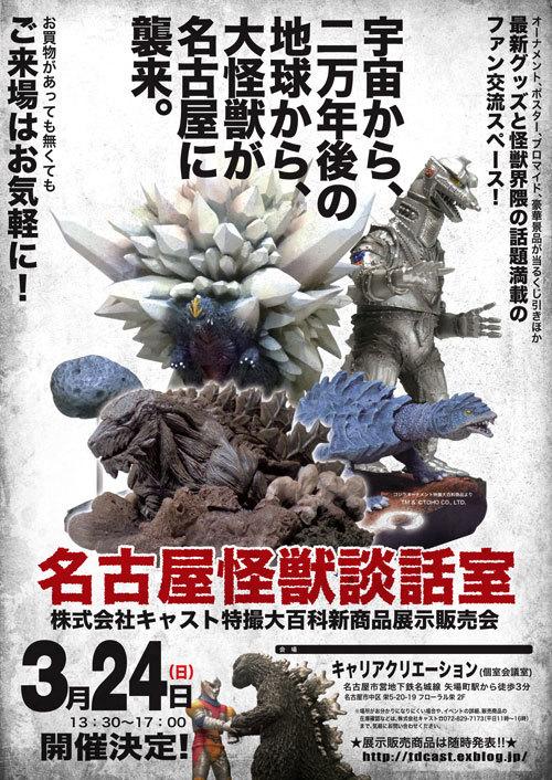3月24日 名古屋怪獣談話室開催!_a0180302_16431502.jpg