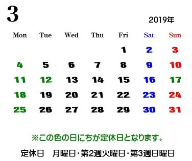 2019年3月の定休日です。_e0131611_08485161.jpg