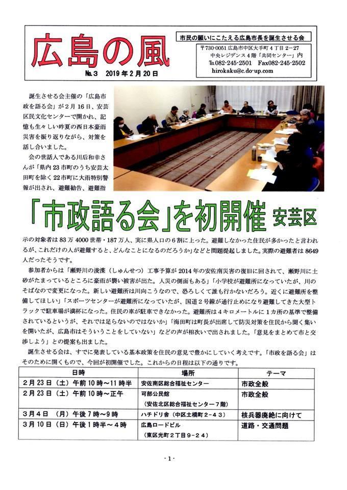 「市民の願いにこたえる広島市長を誕生させる会」機関誌_e0094315_19584841.jpg