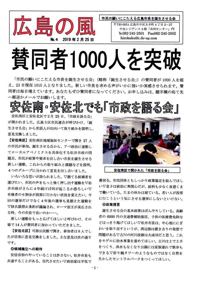 「市民の願いにこたえる広島市長を誕生させる会」機関誌_e0094315_19585760.jpg