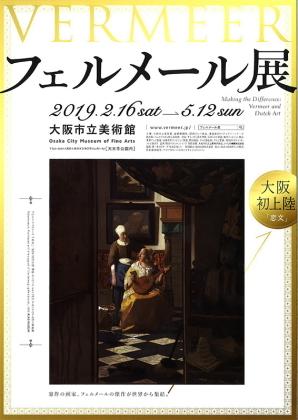 フェルメールの絵画の変革・フェルメールのどこが凄いのか?_a0113718_18273382.jpg
