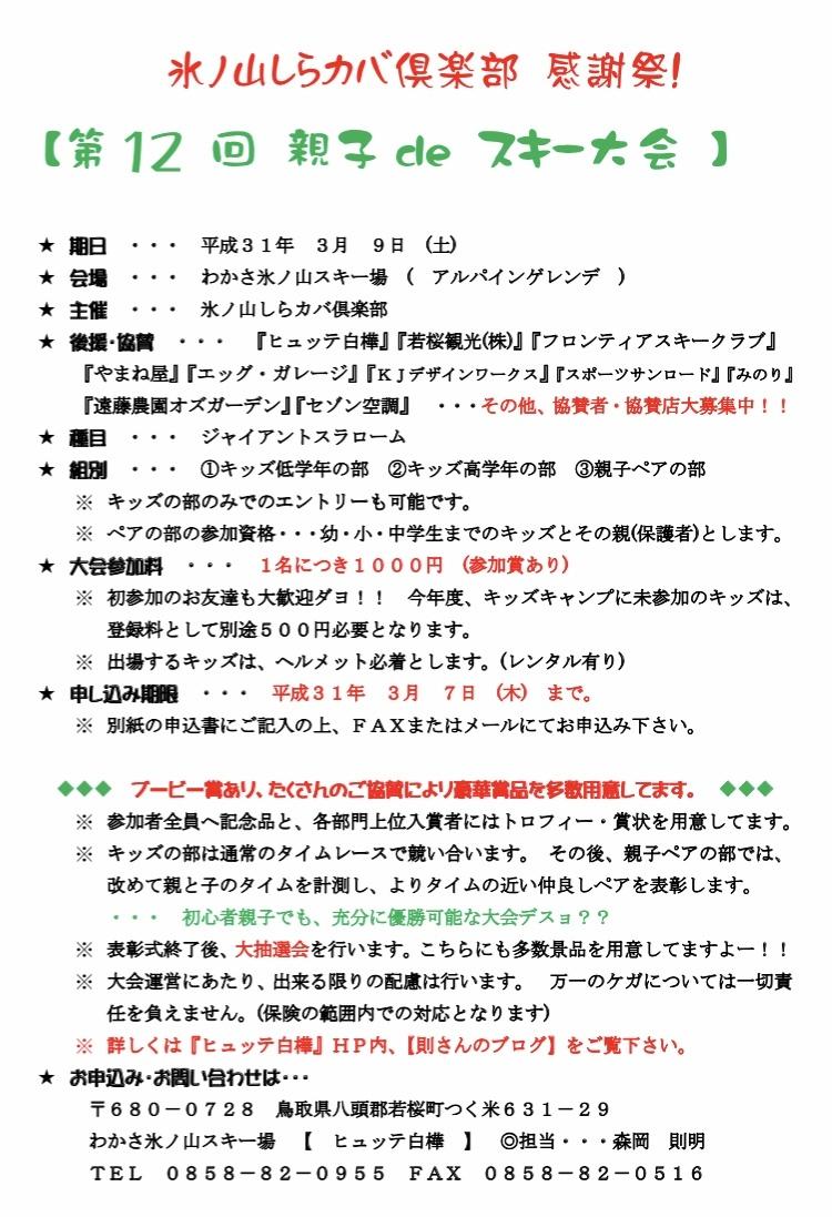 『親子deスキー大会』参加者募集中!!_f0101226_09324402.jpeg