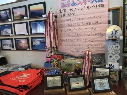 『親子deスキー大会』参加者募集中!!_f0101226_09332274.jpeg