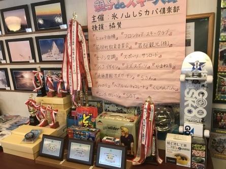 『親子deスキー大会』参加者募集中!!_f0101226_09352322.jpeg