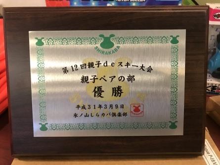 『親子deスキー大会』参加者募集中!!_f0101226_09511352.jpeg