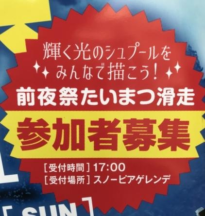 お客様感謝祭&たいまつ滑走のお知らせデス!!_f0101226_22044437.jpeg