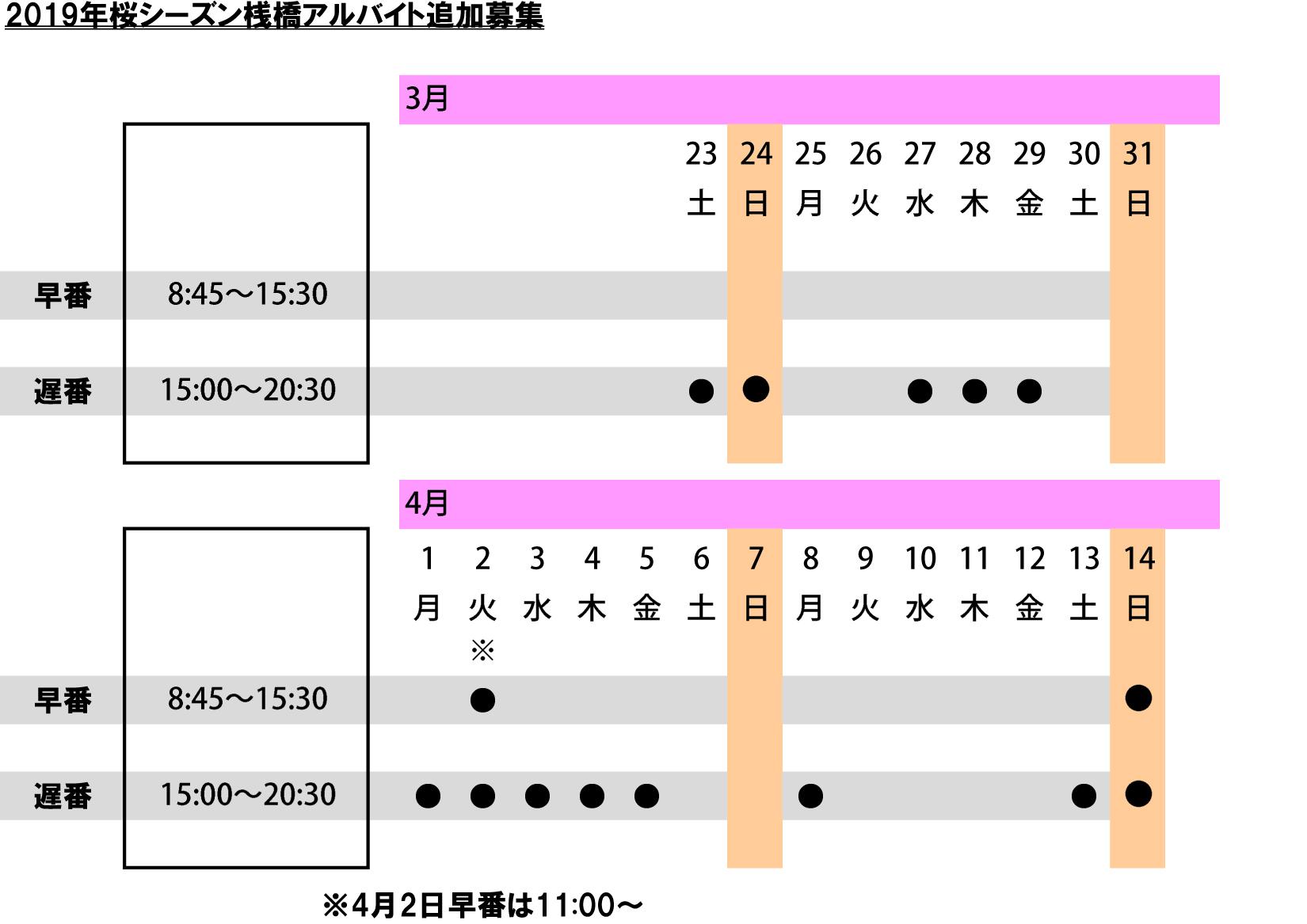 【短期アルバイト募集】2019年桜シーズン桟橋でのお手伝い業務_a0137142_16171959.jpg