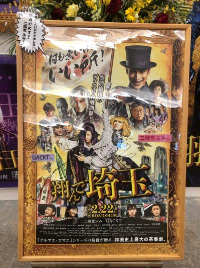 【速報】俺氏、激久々に映画館で映画を観る!_b0136045_16330796.jpg
